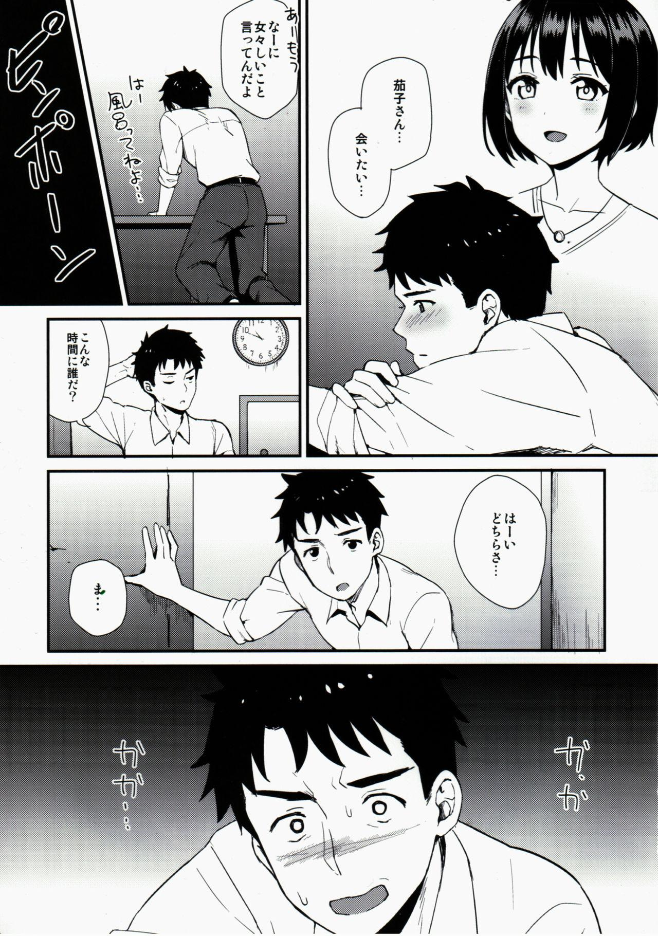 Kakohajime 3