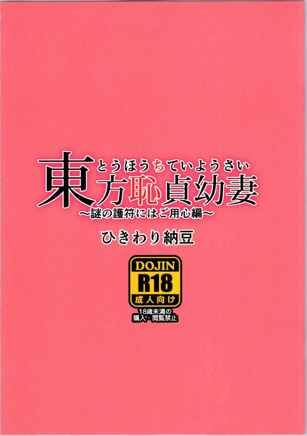 Touhou Chitei Yousai 8