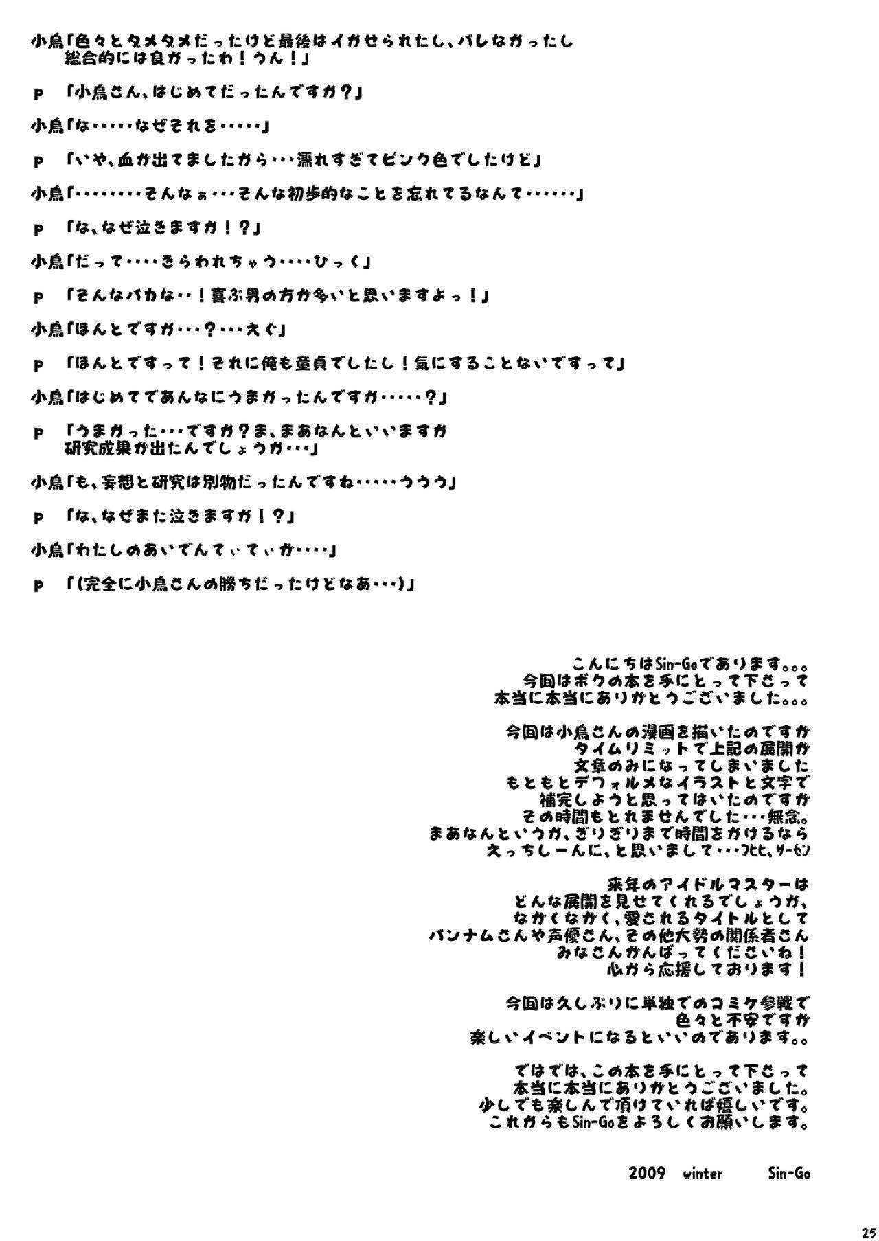 Kotori-san no Risou to Genjitsu 24