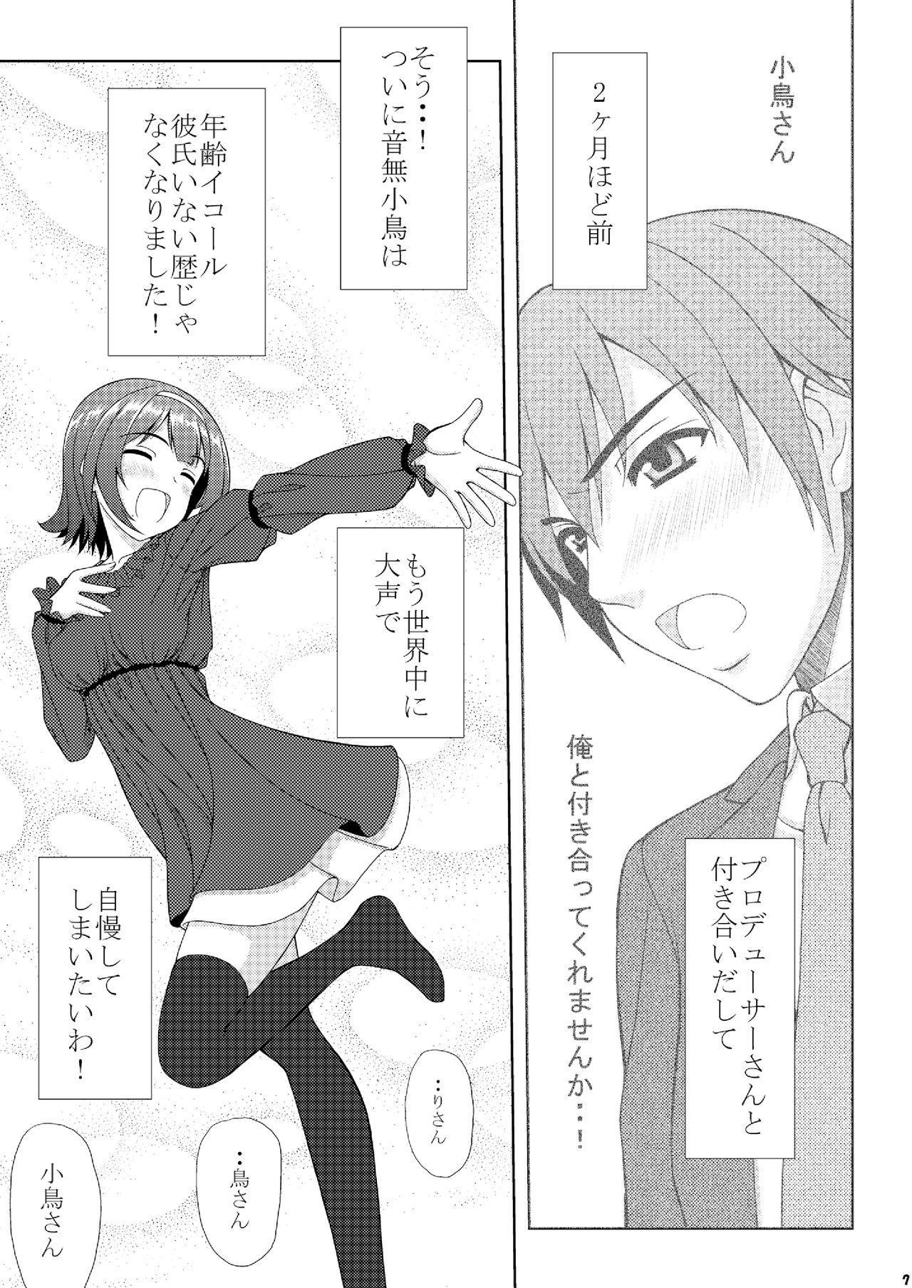 Kotori-san no Risou to Genjitsu 6