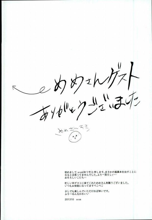 HaruMako Ero Hon 16