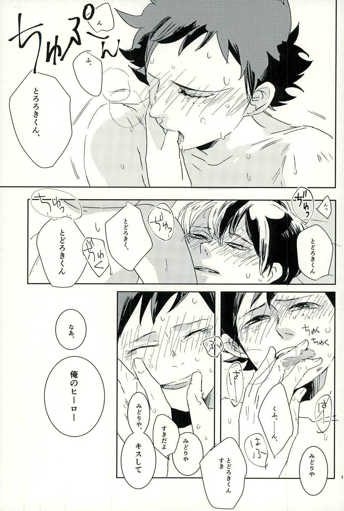 Kiss Me Deadly 17