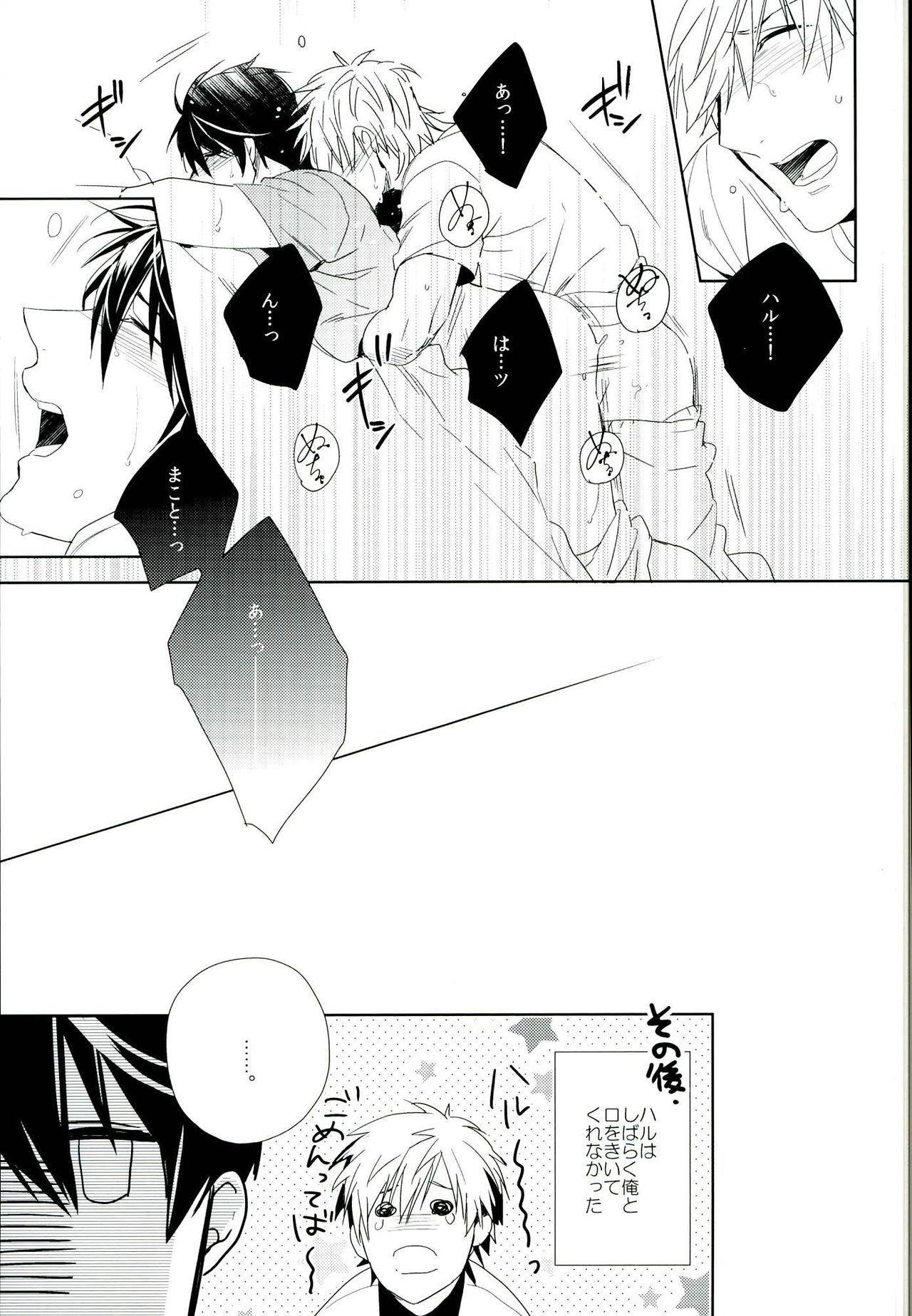 Nemurihime ni Amai Kiss o 7