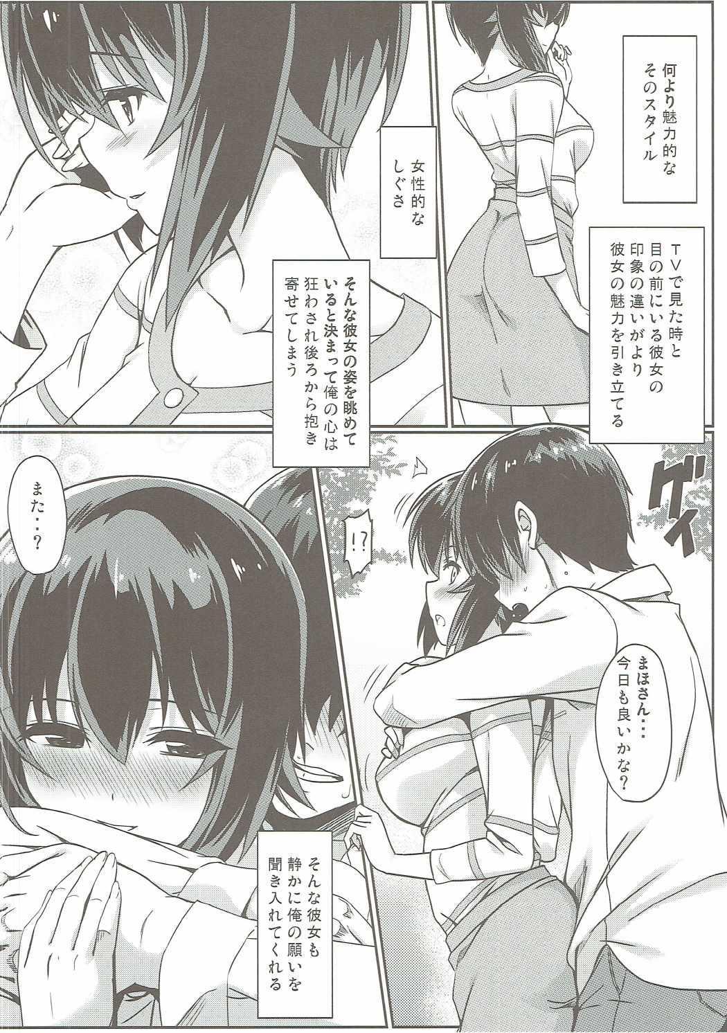 Maho-san to Koukeizukuri ga Shitai!! 2