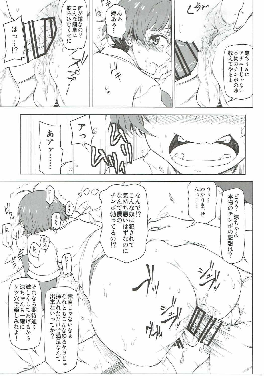 Mesu Ochi 11