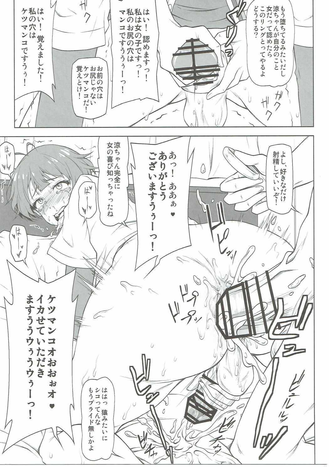 Mesu Ochi 13
