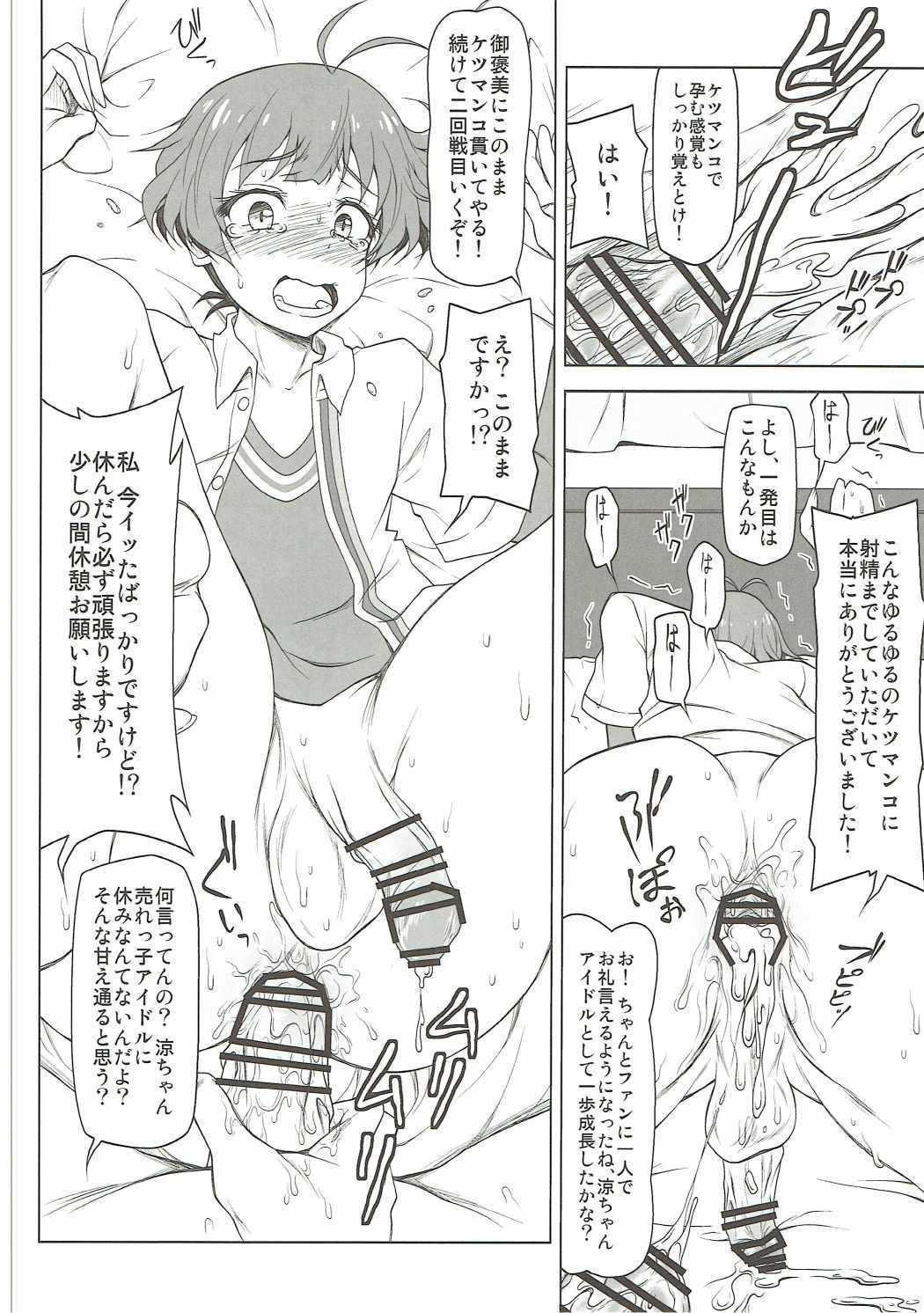 Mesu Ochi 14