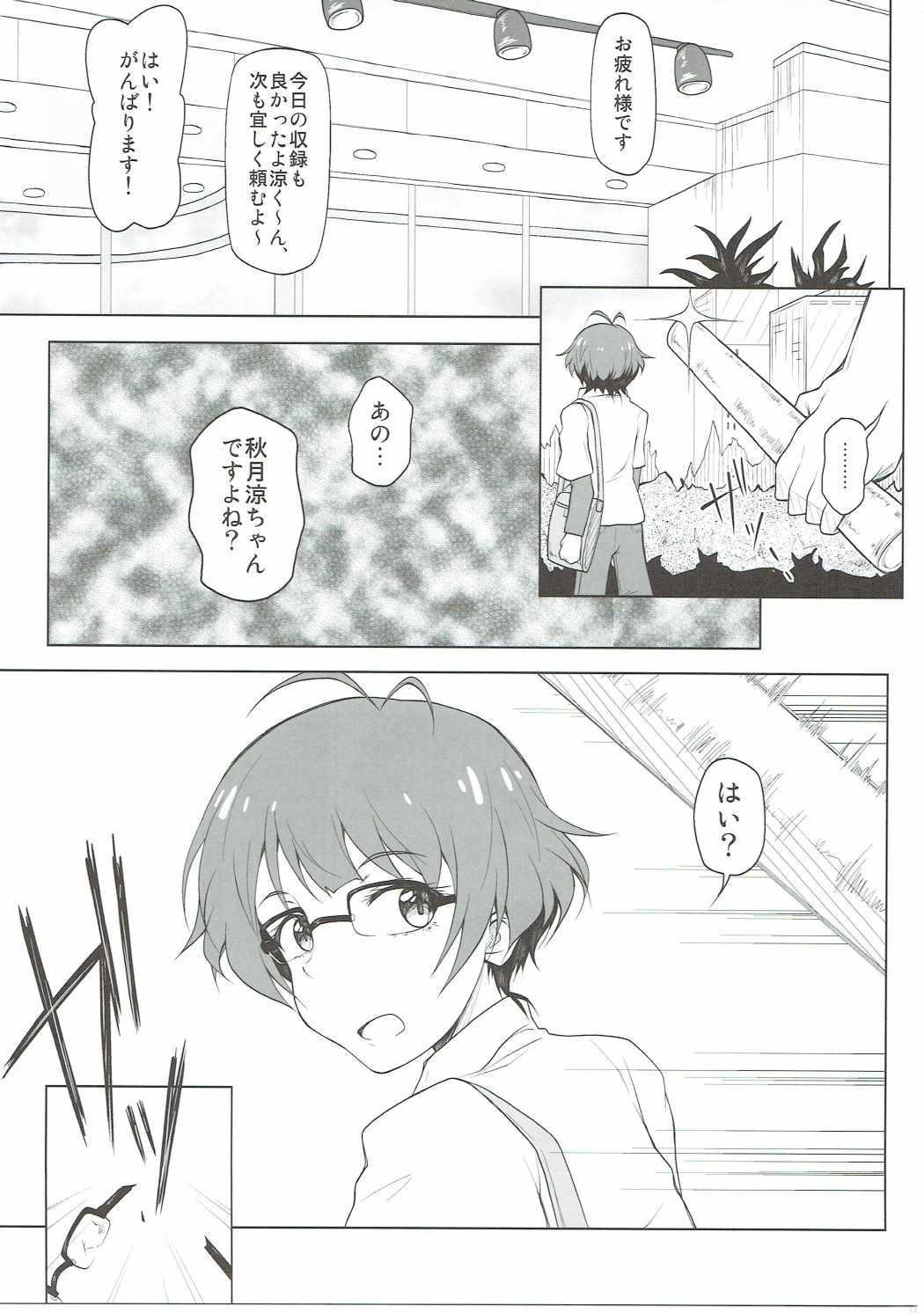 Mesu Ochi 1