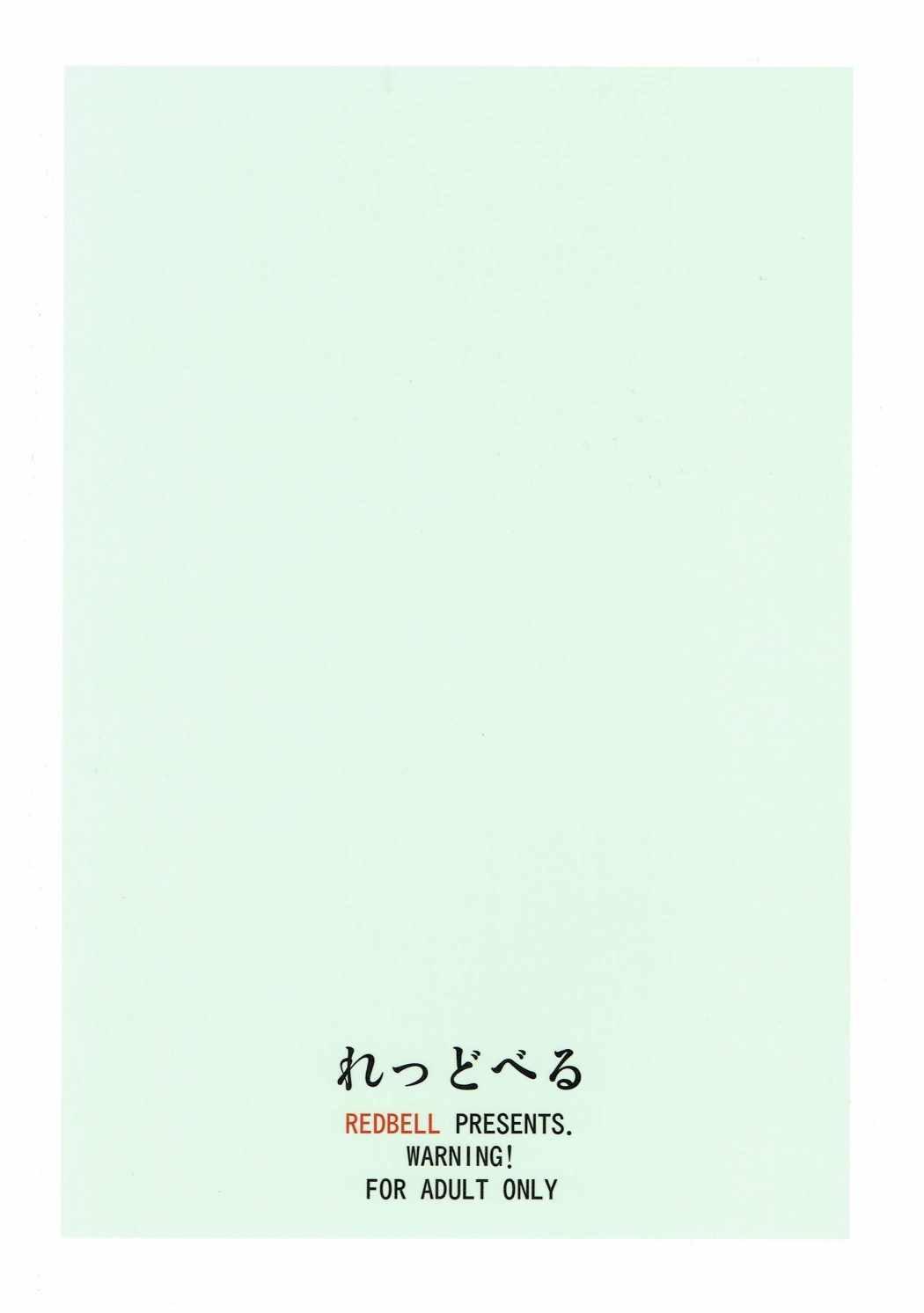 Mesu Ochi 25