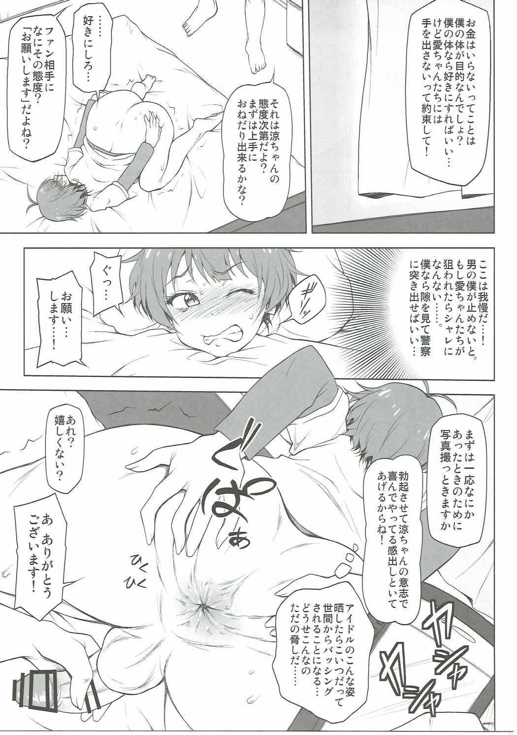 Mesu Ochi 5