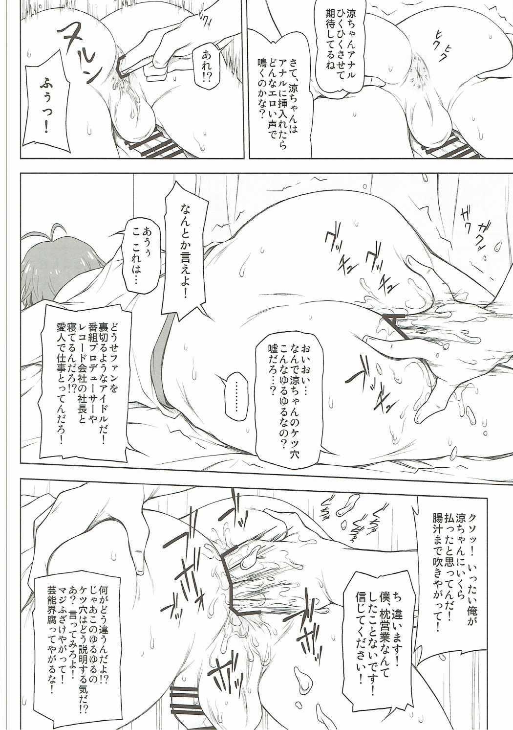 Mesu Ochi 6