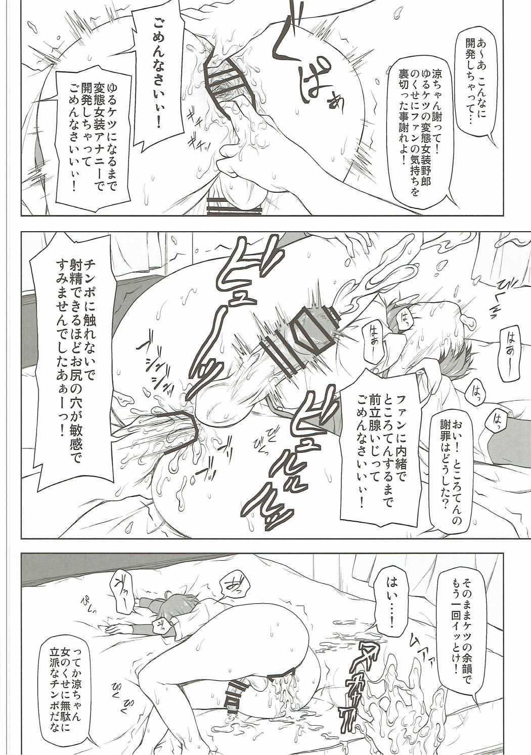 Mesu Ochi 8