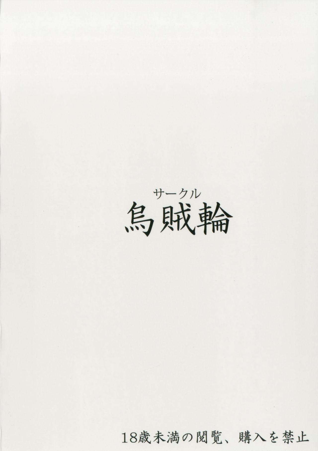 Betor no Yume de Nebokete H ni Hatsujousuru Kikuudan 19