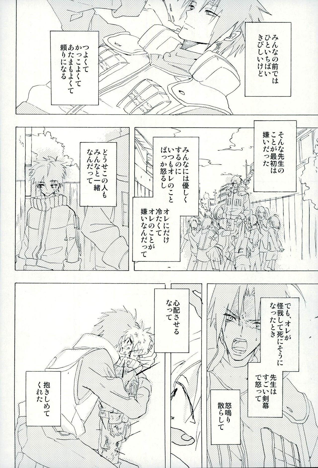 Boku no Sensei 13