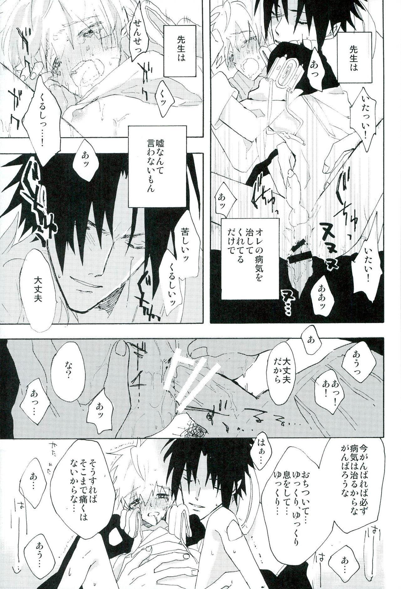 Boku no Sensei 18