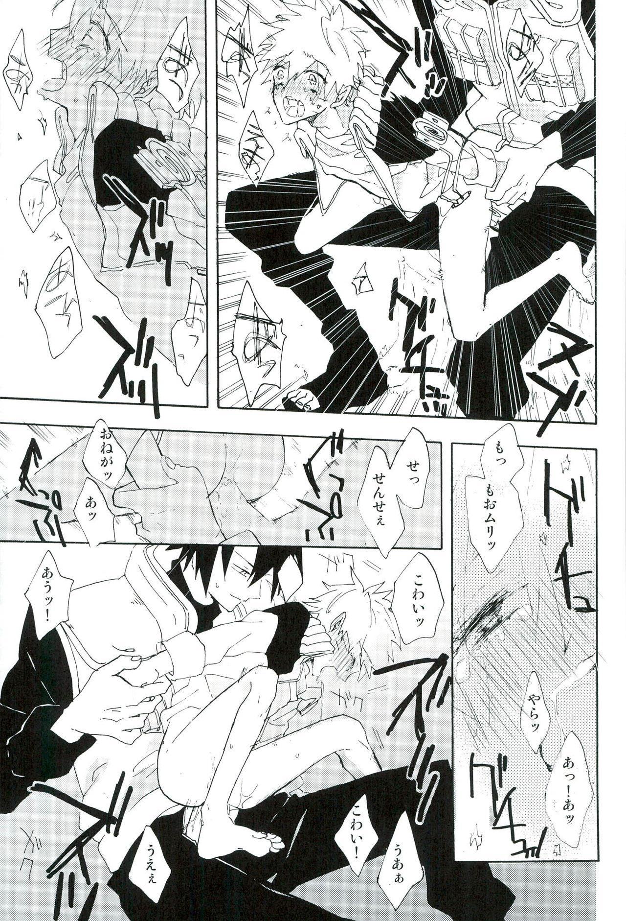 Boku no Sensei 20