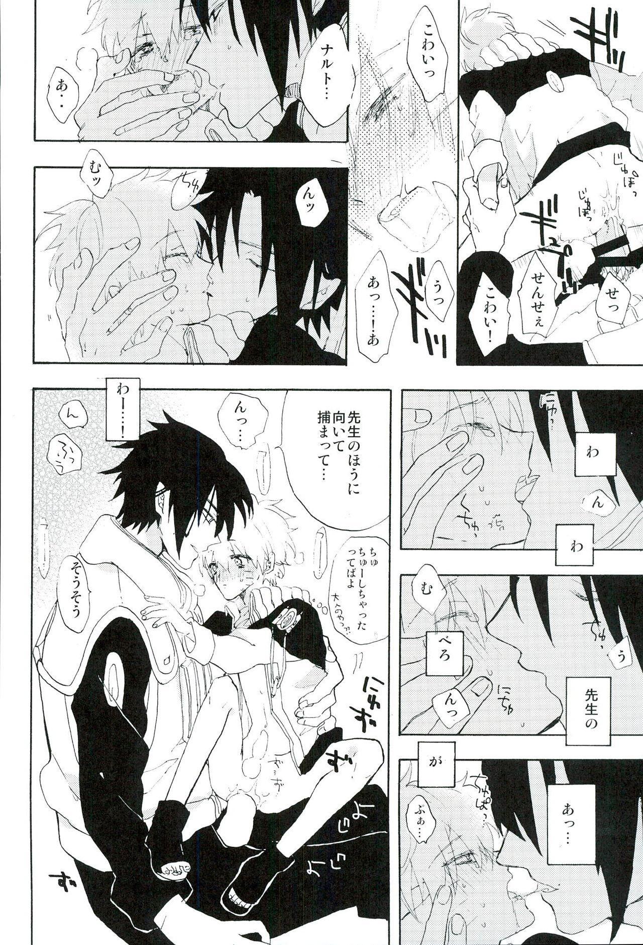 Boku no Sensei 21