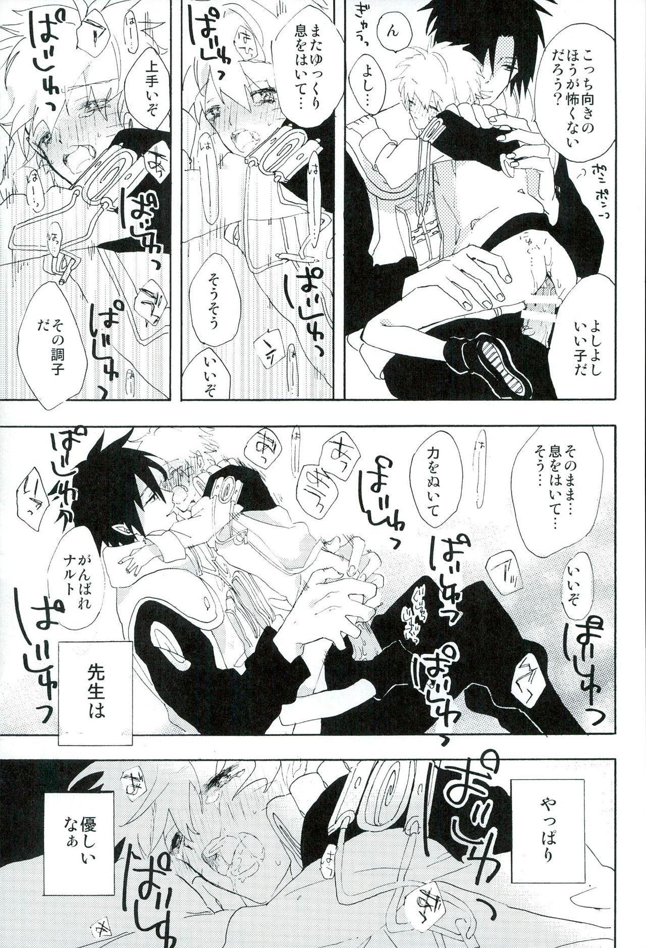 Boku no Sensei 22