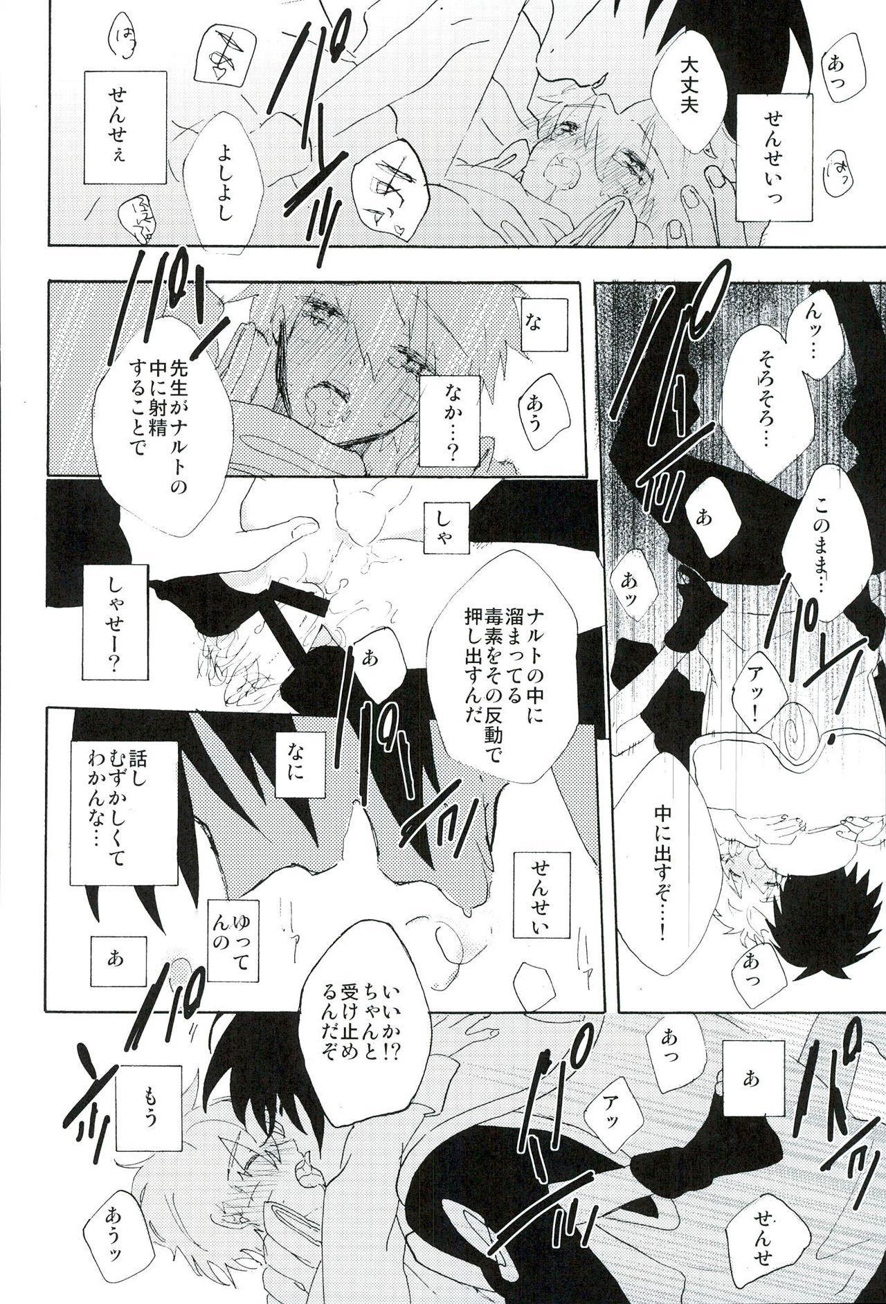 Boku no Sensei 25