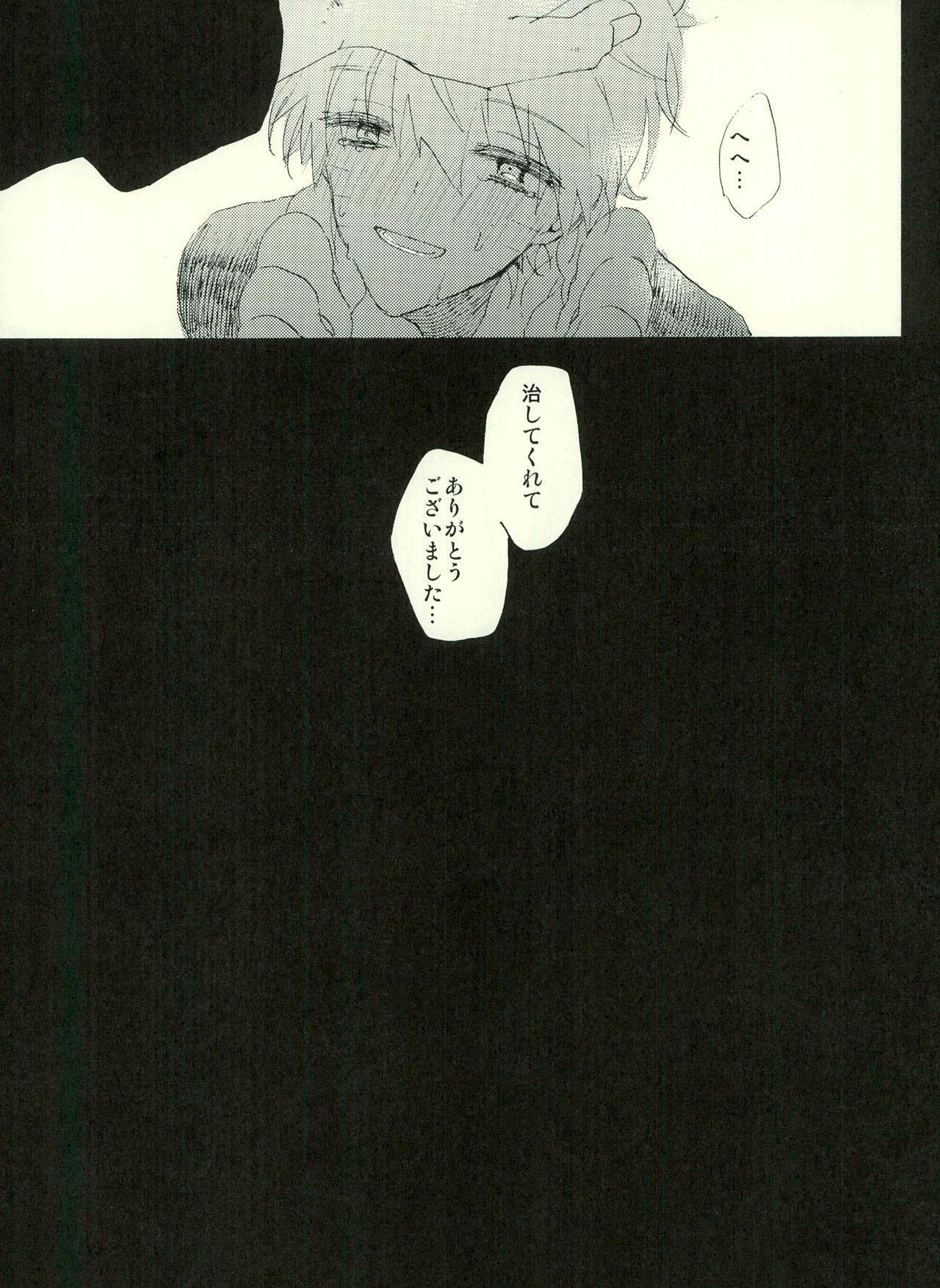 Boku no Sensei 28