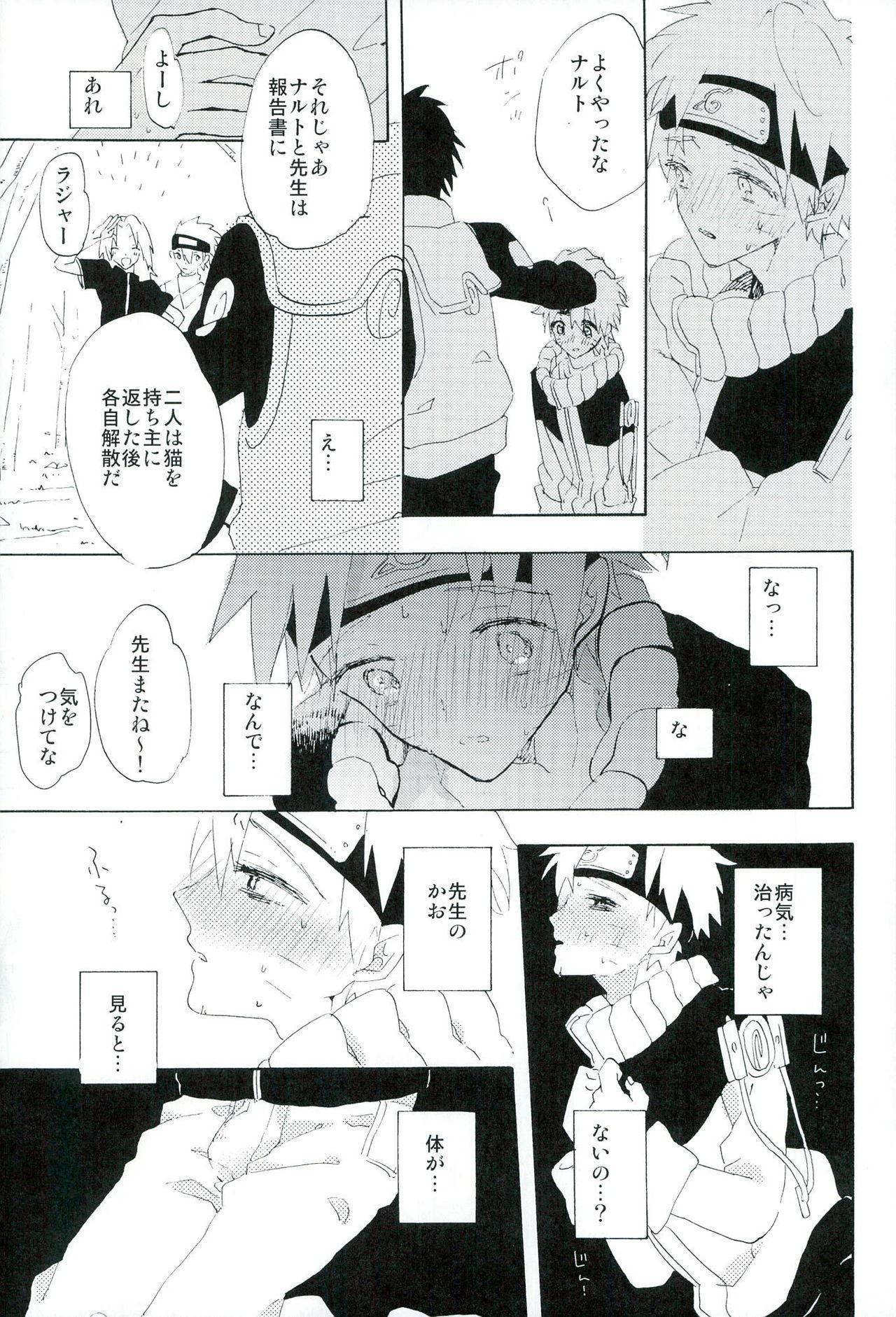 Boku no Sensei 30