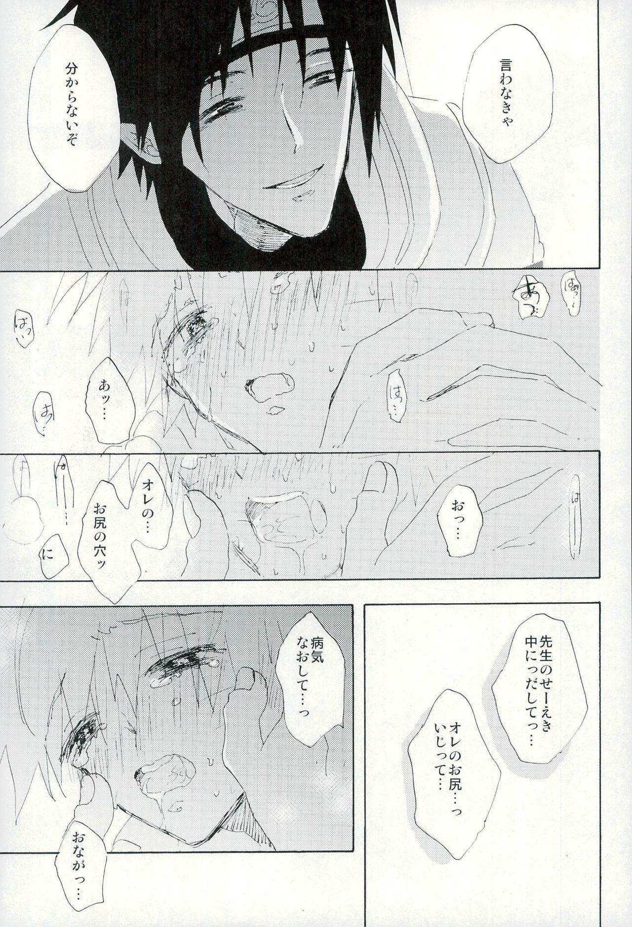 Boku no Sensei 32