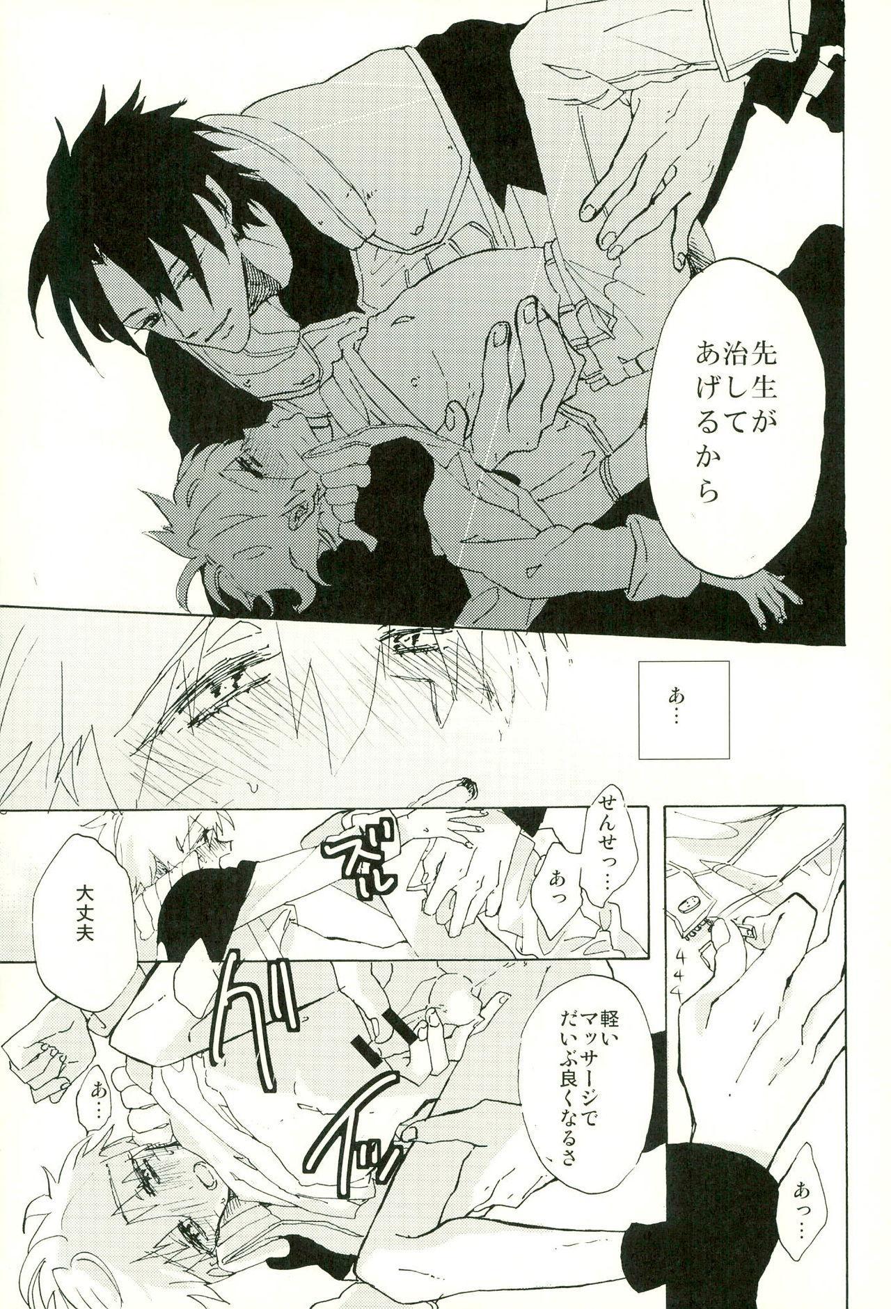 Boku no Sensei 8