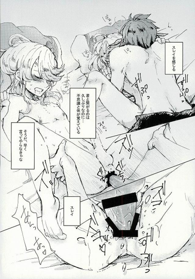 Kimi ni Shibirete Shikatanai 24