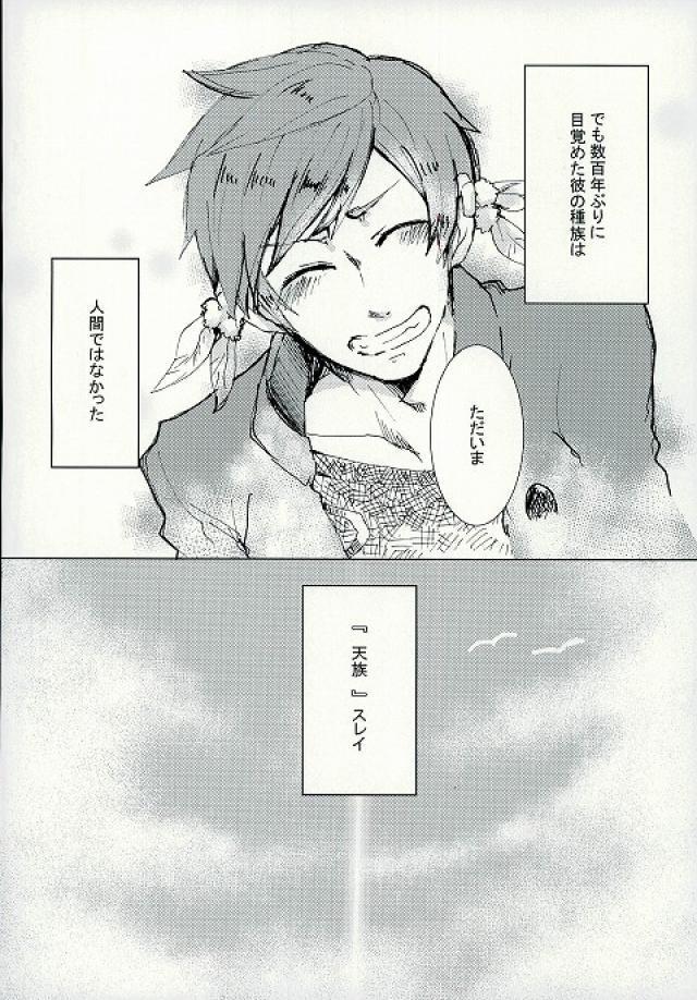 Kimi ni Shibirete Shikatanai 2