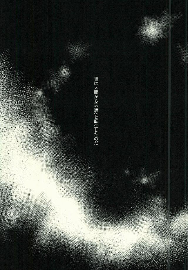 Kimi ni Shibirete Shikatanai 3