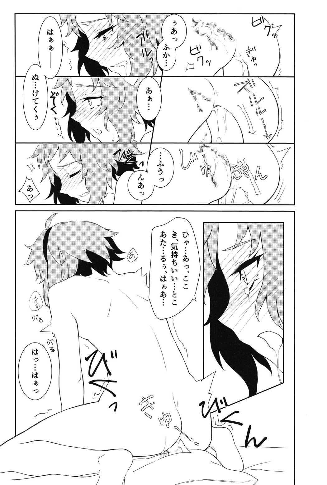 Komeiji Satori no ○○ Jijou. 16