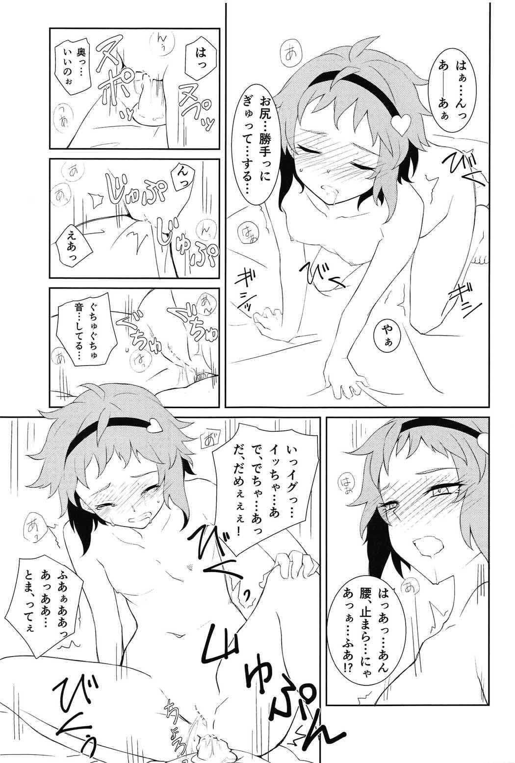 Komeiji Satori no ○○ Jijou. 17