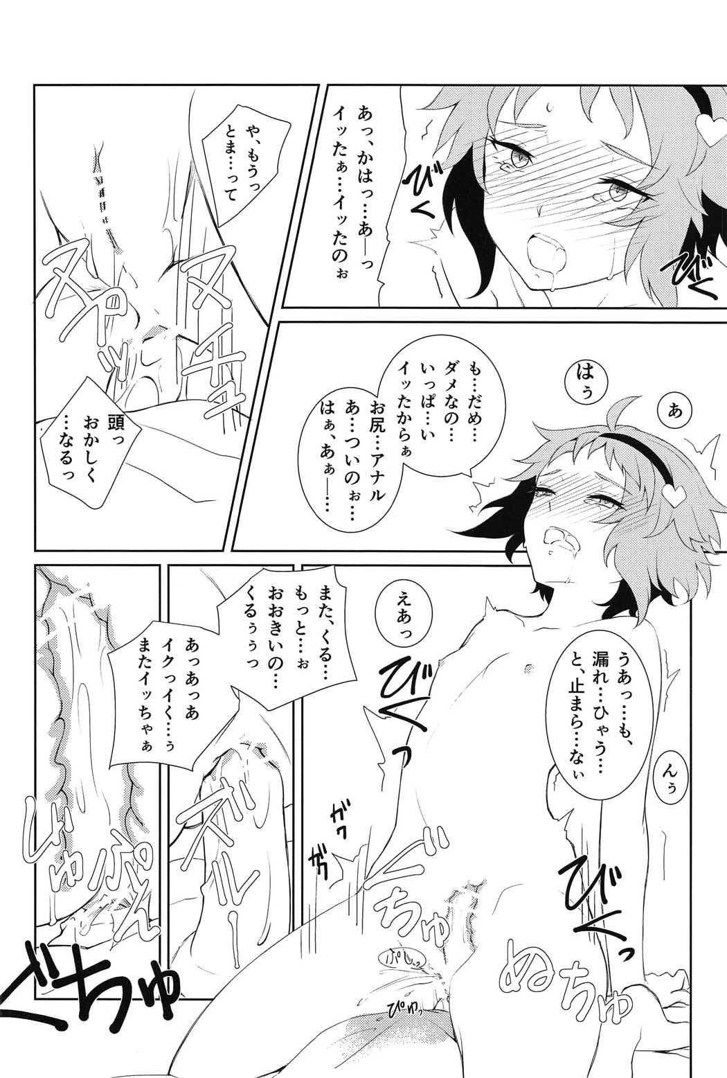 Komeiji Satori no ○○ Jijou. 18