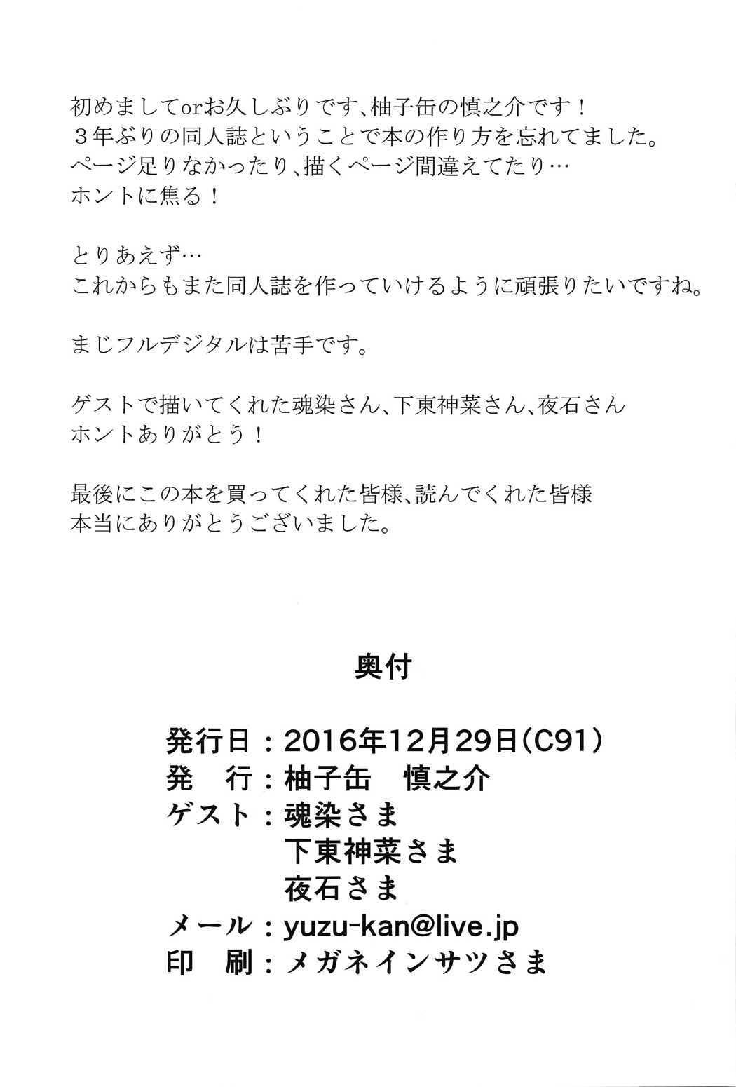 Komeiji Satori no ○○ Jijou. 21