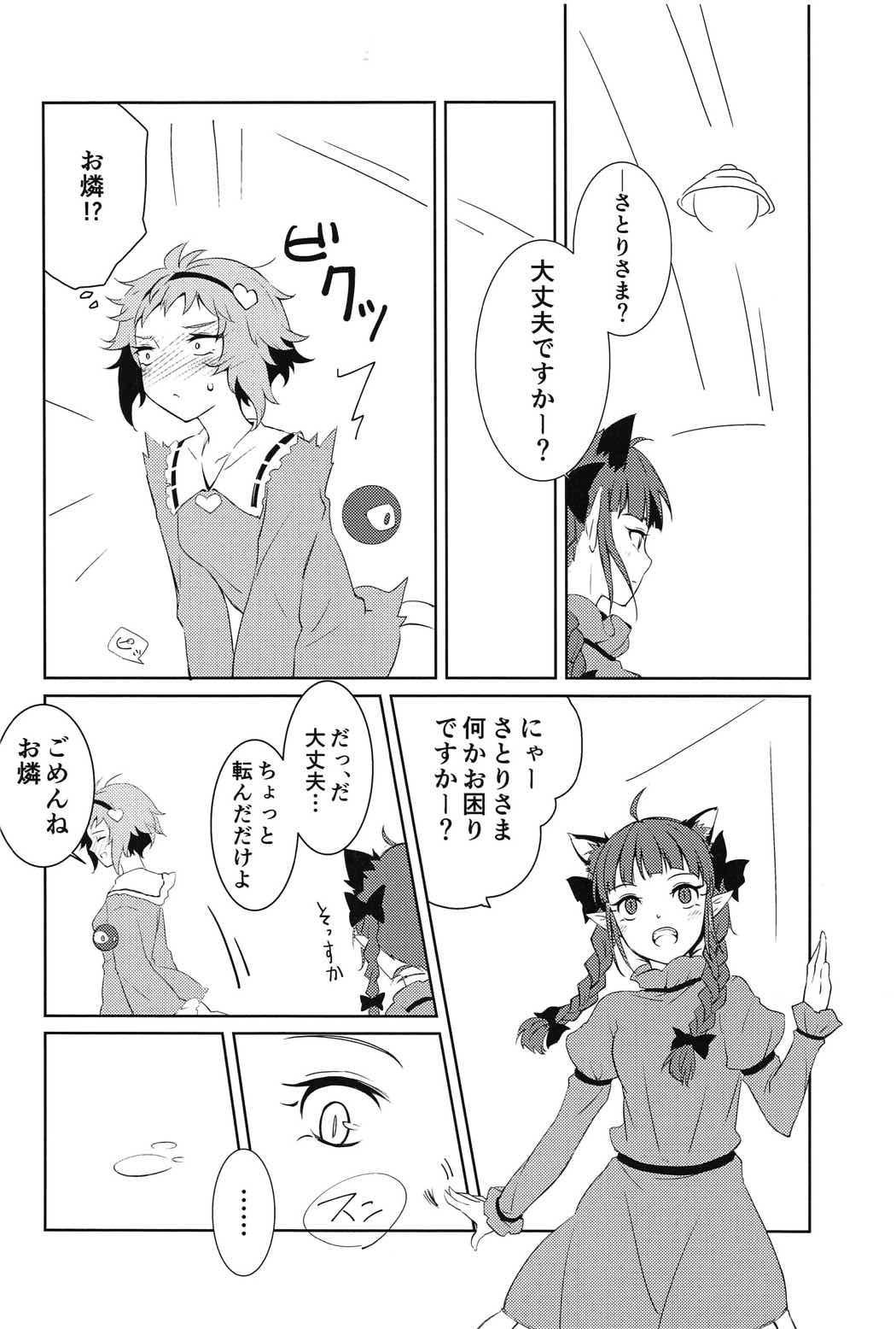 Komeiji Satori no ○○ Jijou. 4