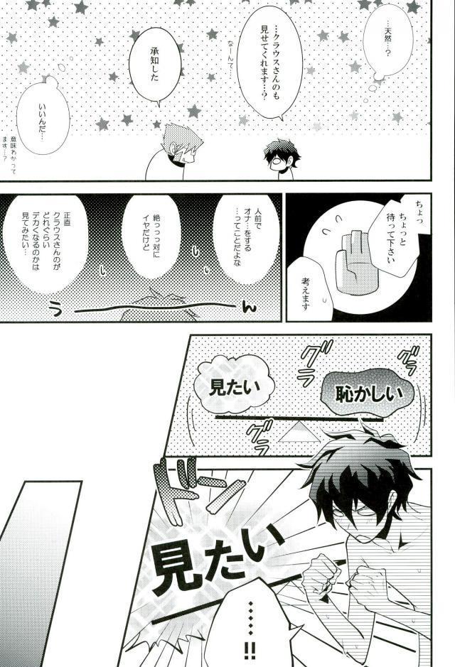 Koyoi, Kimi ga Hana to Shiru 11