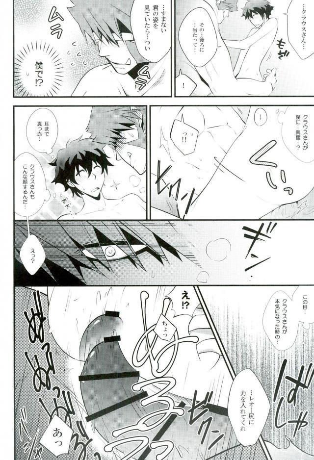 Koyoi, Kimi ga Hana to Shiru 16
