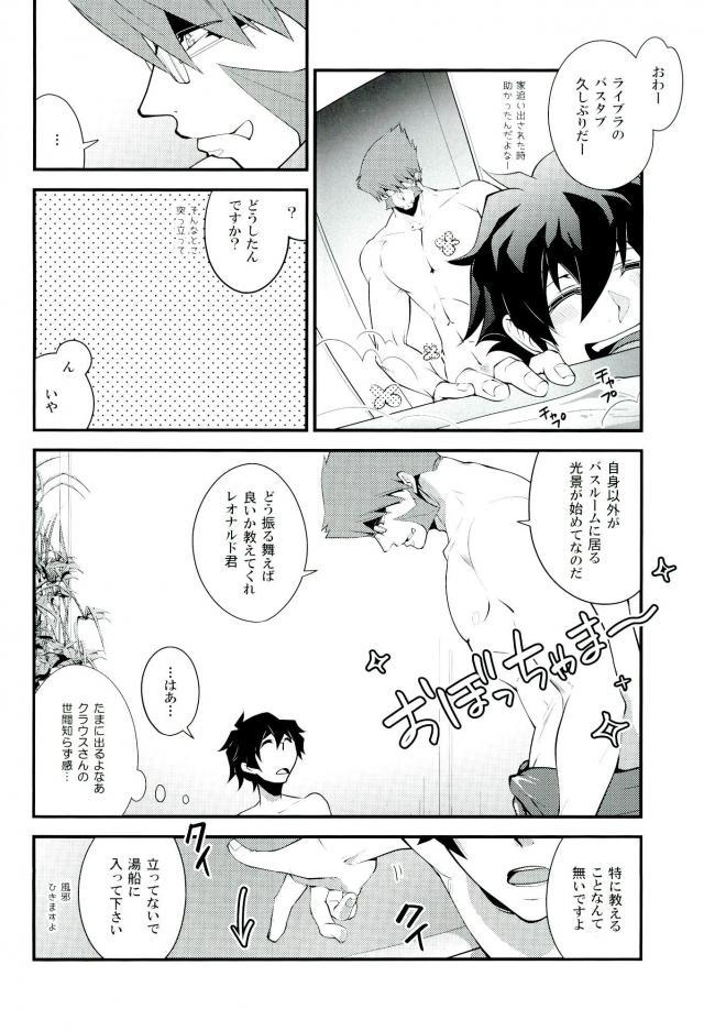 Koyoi, Kimi ga Hana to Shiru 2