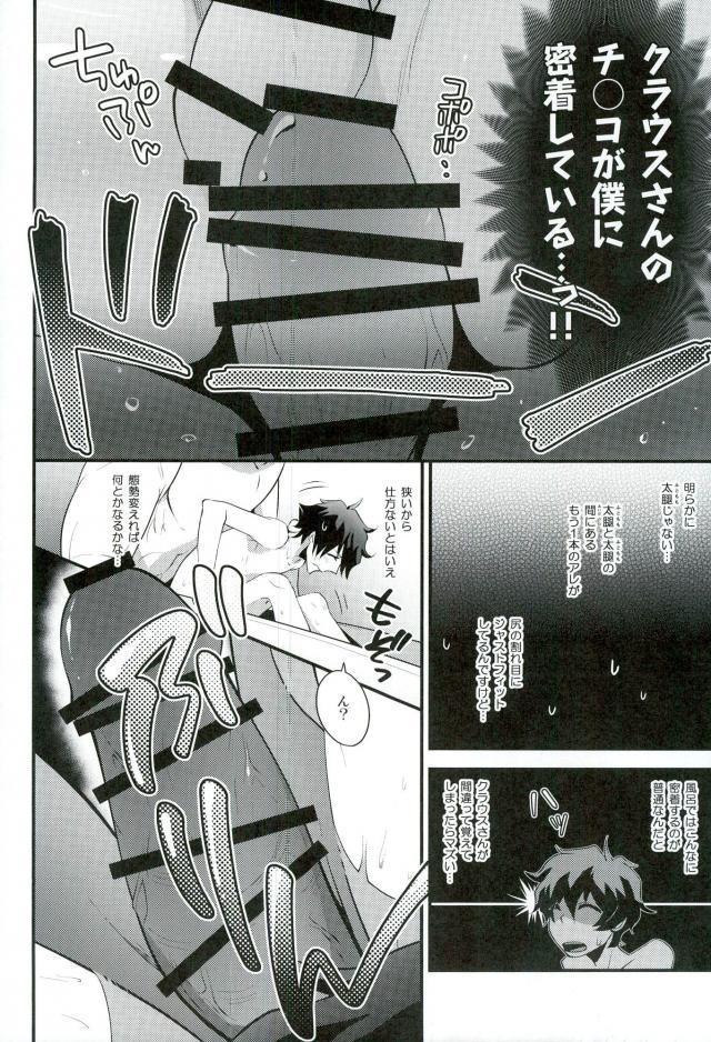 Koyoi, Kimi ga Hana to Shiru 6