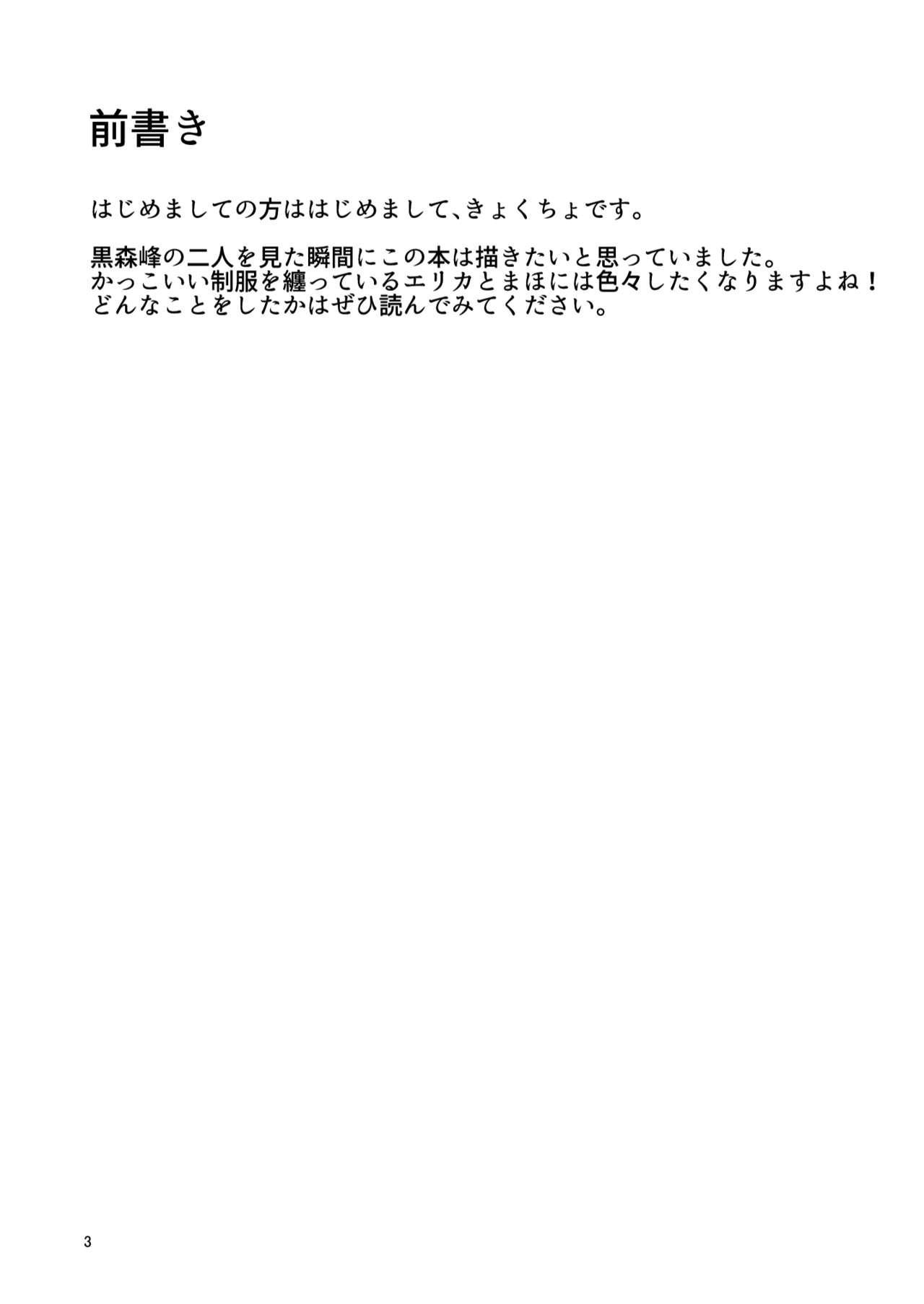 Kuromorimine Ryoujoku 1