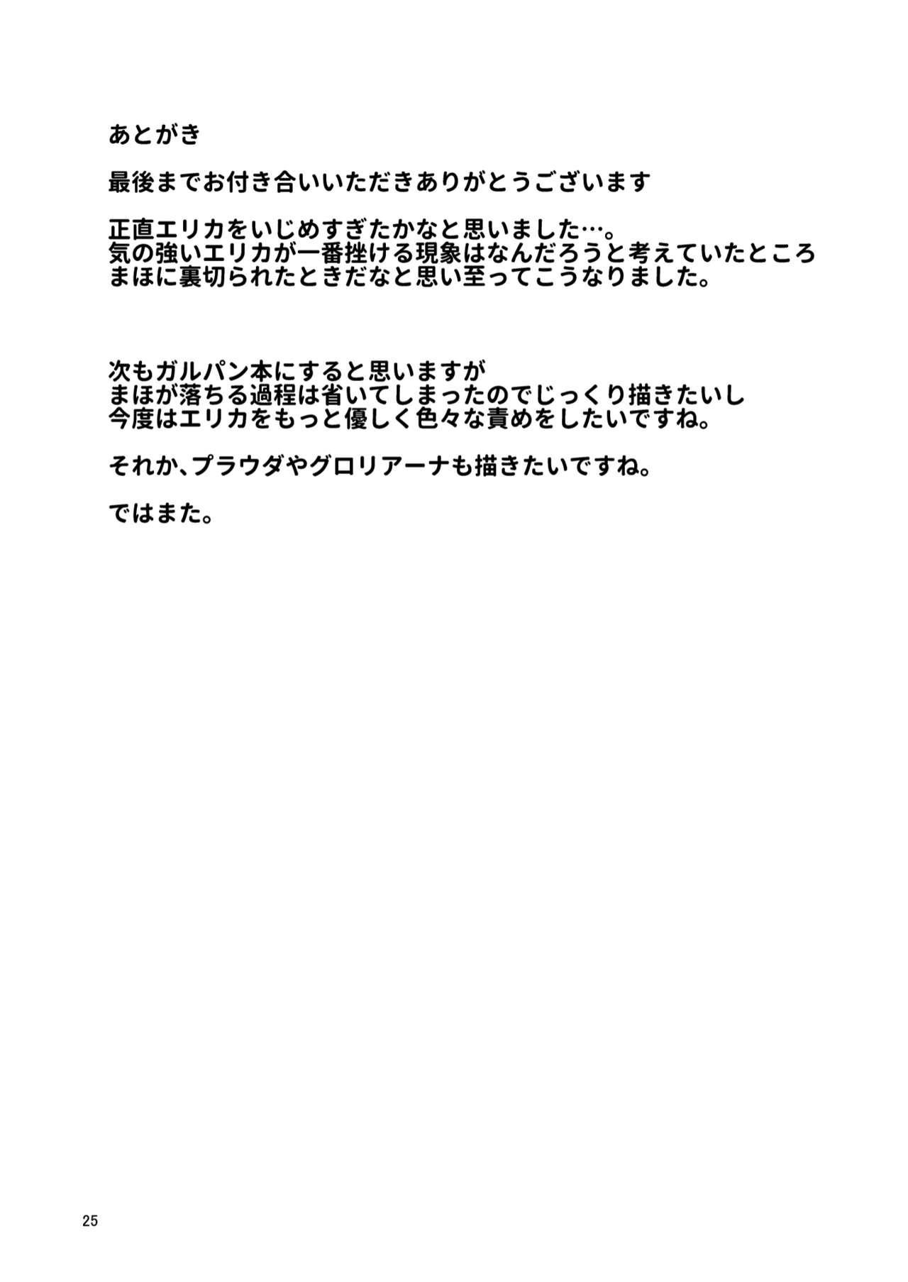 Kuromorimine Ryoujoku 23
