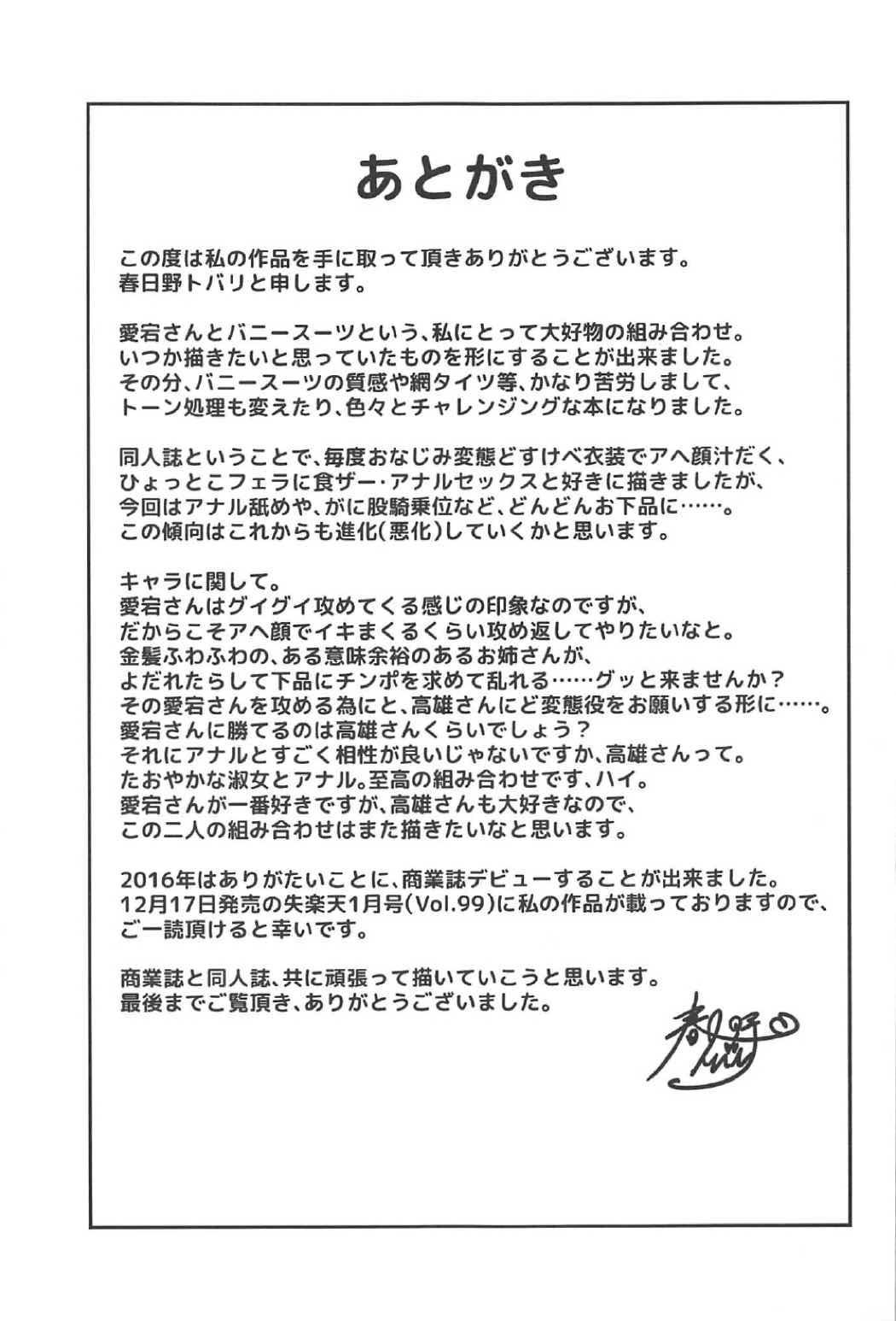 Atago to Takao wa Dosukebe Usagi 23