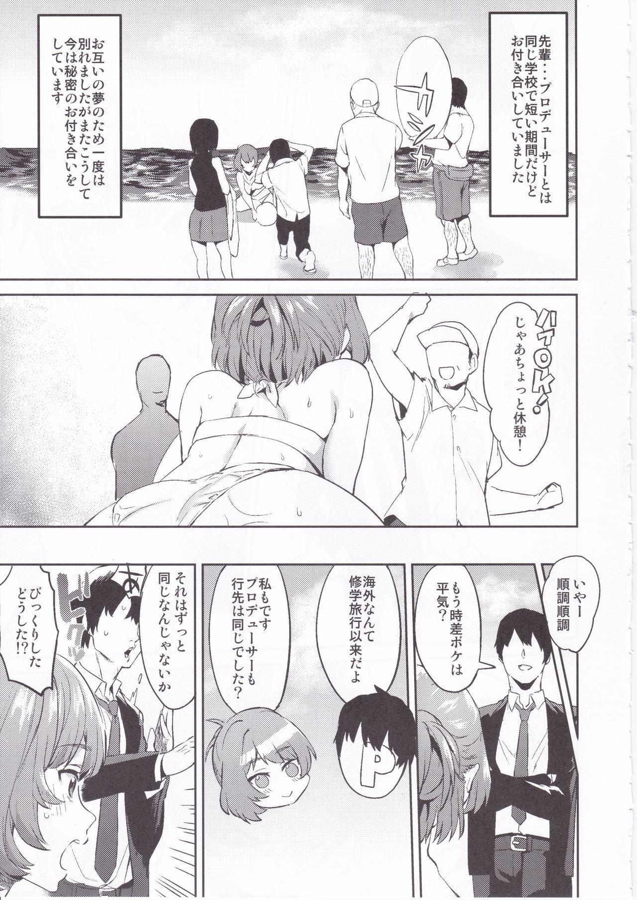 Kimi o Motto Suki ni Naru 6