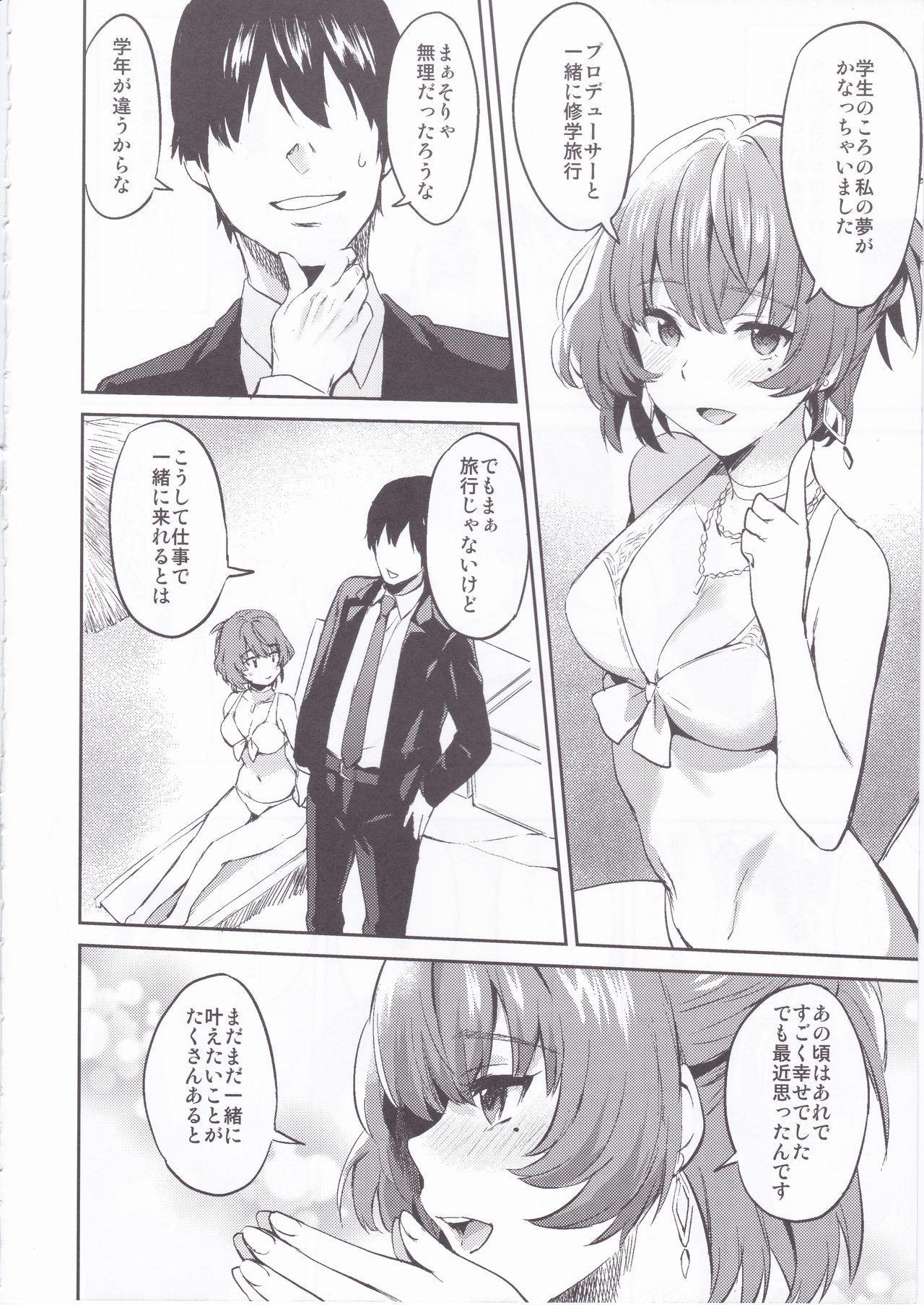 Kimi o Motto Suki ni Naru 7