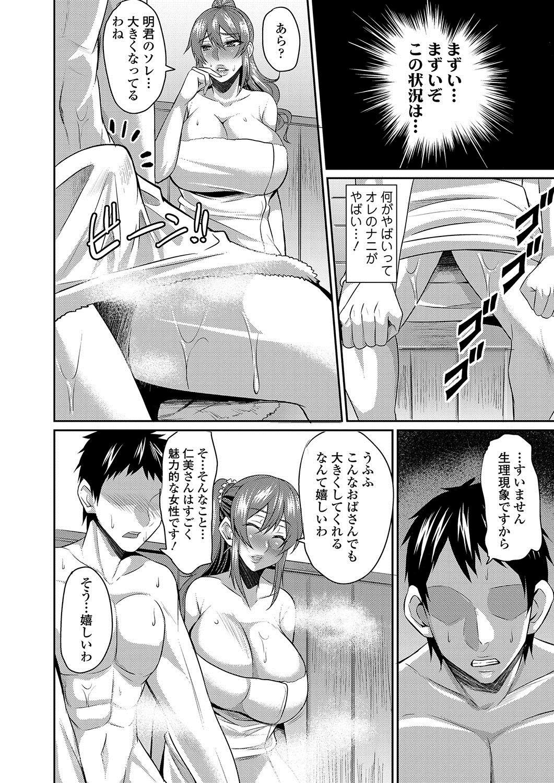 Hitozuma Joushi wa Cosplay Dorei 102