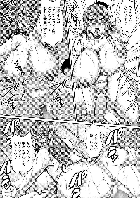 Hitozuma Joushi wa Cosplay Dorei 112