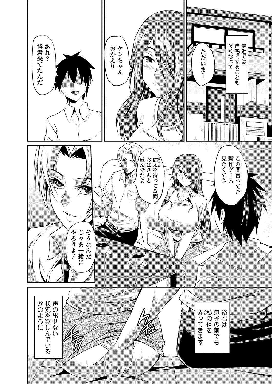 Hitozuma Joushi wa Cosplay Dorei 118