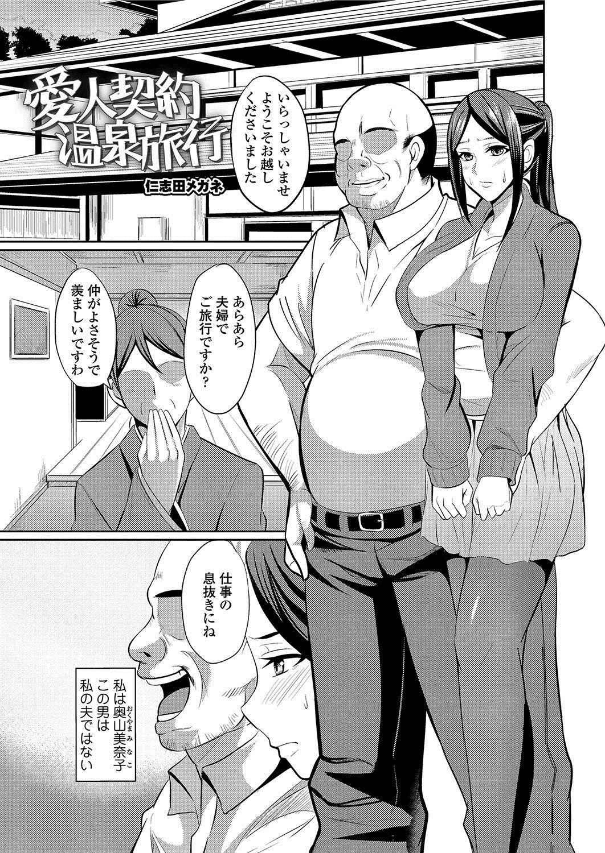 Hitozuma Joushi wa Cosplay Dorei 147
