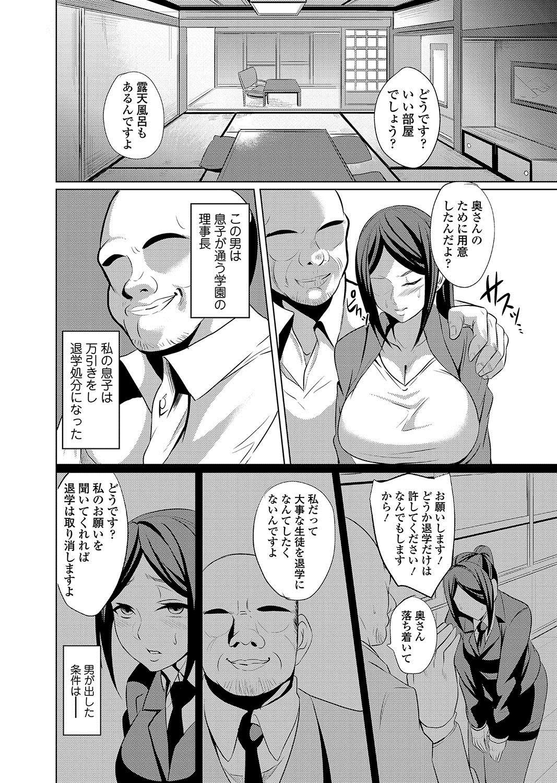 Hitozuma Joushi wa Cosplay Dorei 148