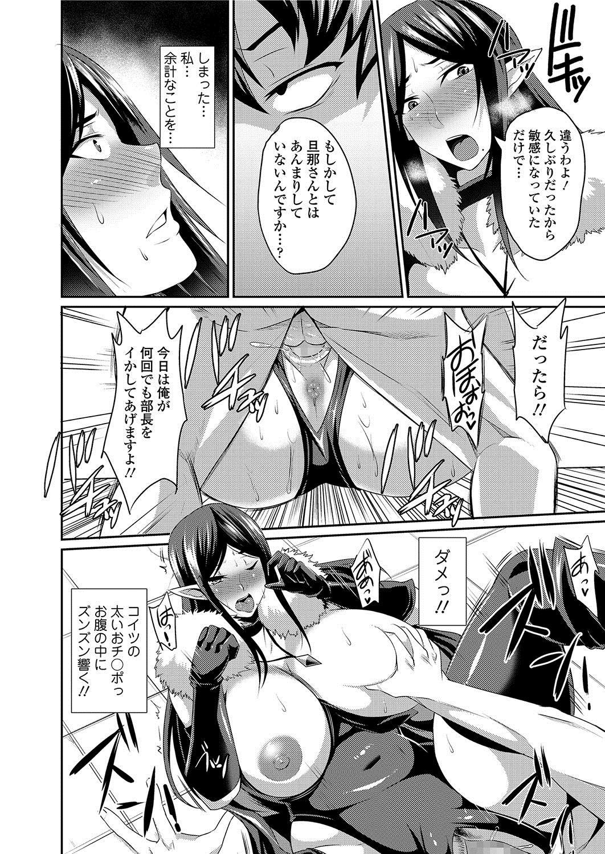 Hitozuma Joushi wa Cosplay Dorei 14